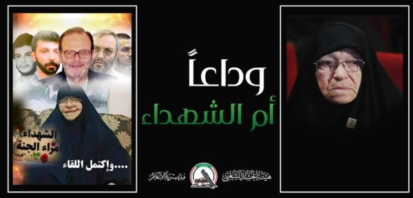 Photo of المهندس يعزي الشعب اللبناني والمقاومة بوفاة والدة الشهيد القائد عماد مغنية