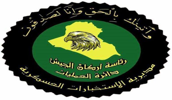 Photo of الاستخبارات العسكرية :القبض على مجموعة ارهابية في الفلوجة