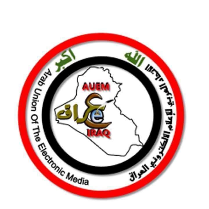 Photo of الاتحاد العربي للأعلام الالكتروني يقرر افتتاح مقره الجديد اليوم