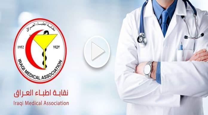 Photo of نقابة الأطباء تهدد بغلق عيادات الأطباء المخالفة للتسعيرة المحددة
