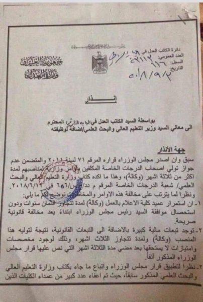 Photo of أكاديميون إعلاميون يوجهون إنذارا لوزير التعليم لإقالة عميد كلية الاعلام