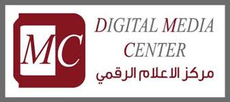 Photo of مركز الاعلام الرقمي : قانون جرائم المعلوماتية تجاهل جريمة تسريب بيانات المستخدمين
