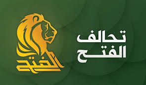Photo of تحالف الفتح يعلن جمع تواقيع لاستجواب وزير النقل