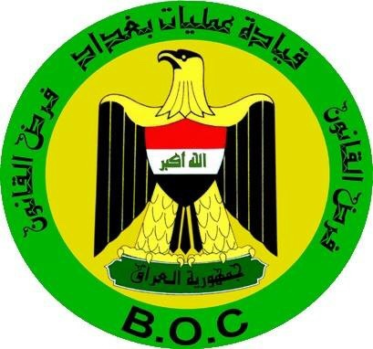Photo of عمليات بغداد: القبض على متاجرين بالمواد المخدرة في العاصمة