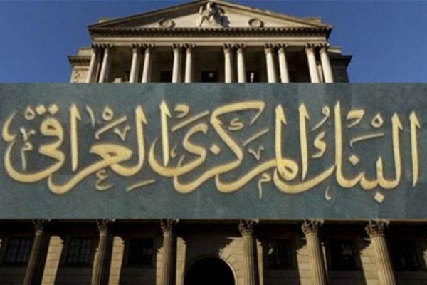 Photo of البنك المركزي يعلن تفاصيل مساهمته في مواجهة الازمة المالية