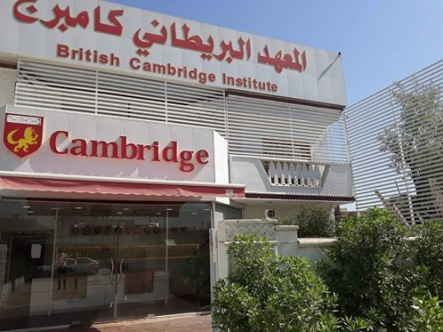 Photo of بالوثيقة… غلق معهد كامبرج البريطاني في بغداد