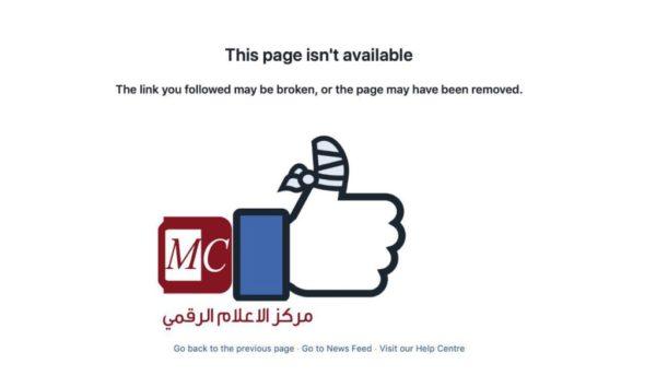 Photo of الفيسبوك يحذف الصفحة المزيّفة لوزير الخارجية العراقي