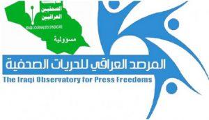 Photo of قوات أمنية تعتقل مصور قناة فضائية يغطي تظاهرات البصرة