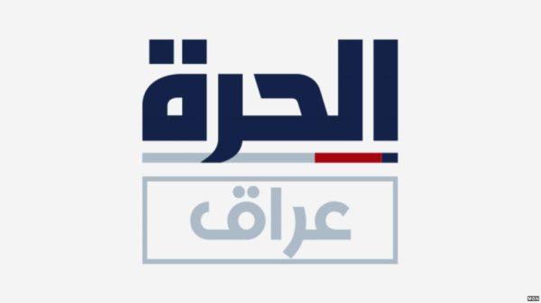 """Photo of إدارة جديدة لقناة """"الحرة – عراق"""""""