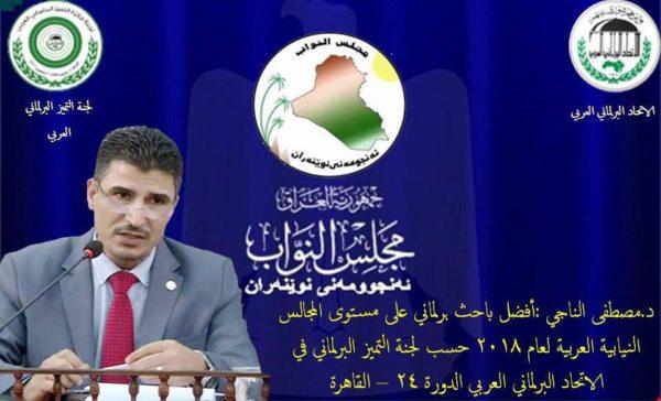 Photo of د.مصطفى الناجي يحصل على جائزة التميز البرلماني العربي لعام 2018