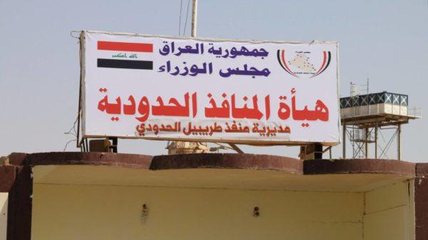 Photo of هيأة المنافذ: احالة مسافر عراقي للقضاء بحوزته مخدرات  كرستال في  الشلامجة