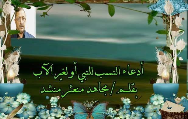 Photo of أدعاء النسب للنبي أو لغير الآب