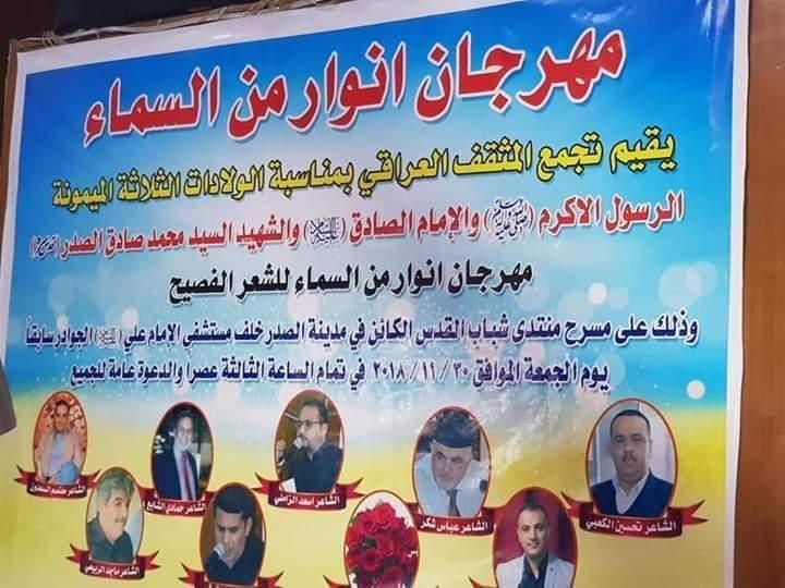 Photo of مهرجان (أنوار من السماء ) للشعر الفصيح