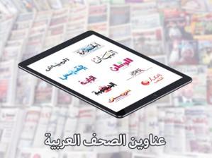 Photo of اهم عناوين الصحف العربية لهذا