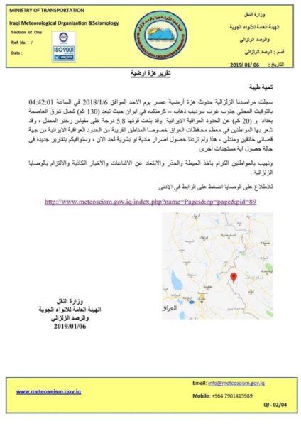 Photo of وزارة النقل : هزة أرضية بقوة 5،8 تضرب كرمنشاه وتبعد 130كم شمال شرقي العاصمة بغداد