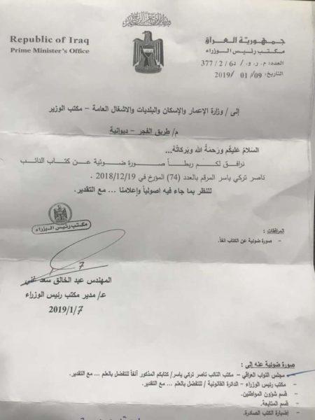 Photo of نائب يستحصل موافقة رئاسة الوزراء على تخصيص مبلغ 70مليارلاكمال طريق الفجر ديوانية