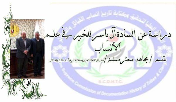 Photo of دراسة عن السادة آل ياسر للخبير في علم الأنساب