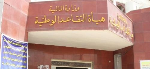 Photo of الجهاز المركزي للاحصاء يعلن عدد العوائل العراقية التي لديها راتب تقاعدي