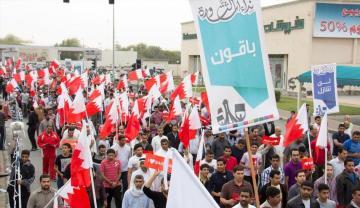 Photo of الشعب البحريني يحيي الذكرة الـ8 لثورته