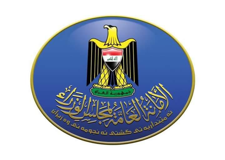 Photo of أمانة مجلس الوزراء تناقش استبانة الواقع الأمني في العراق