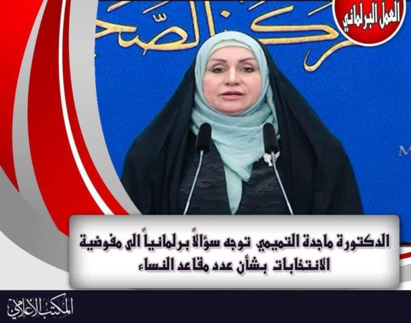 """Photo of التميمي """" توجه سؤالاً برلمانياً الى مفوضية الانتخابات بشأن عدد مقاعد النساء"""