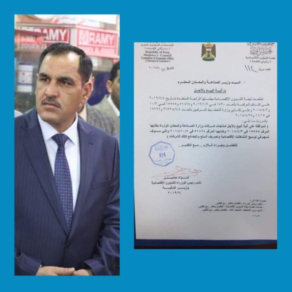 Photo of وزير الصناعة يعلن رسميا تنفيذ قرار بيع منتجات شركات الوزارة بالاجل ويوجه بالتطبيق الفعلي للقرار