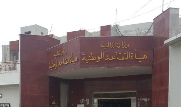 Photo of التقاعد: رواتب المتقاعدين مؤمنة بالكامل