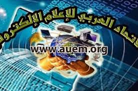 Photo of اتحاد منظمات الشرق الاوسط للحقوق والحريات  يكرم امين سر الاتحاد العربي للإعلام الالكتروني