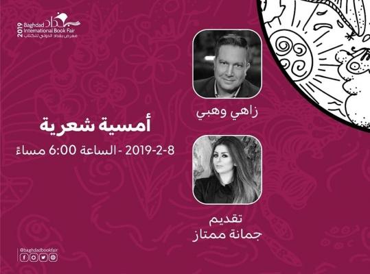 Photo of البرنامج الثقافي لمعرض بغداد الدولي للكتاب اليوم الجمعة