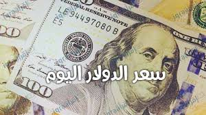 Photo of اسعار صرف الدينار مقابل الدولار لهذا اليوم