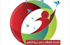 Photo of مركز حقوق: القضاء يبرئ صحفيا في كربلاء من تهمة وجهها رئيس مجلس المحافظة