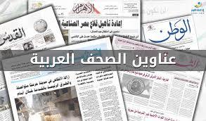 Photo of اهم عناوين الصحف العربية