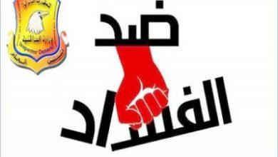 Photo of ضبط مفوض منسوب الى مكافحة إجرام بغداد متلبساً بابتزاز مواطن بـ 500 دولار