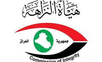 Photo of النزاهة تستقدم مسؤولين في بلدية الناصرية