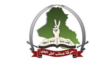 Photo of اهل الحق تعلق على وضع النجباء ضمن قائمة الارهاب