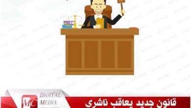 Photo of الاعلام الرقمي: قانون جديد يعاقب ناشري الاخبار المزيفة على الانترنيت