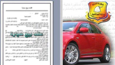 Photo of الداخلية: صدور قرار بايقاف العمل بالعقد المروري الورقي المتبع في تسجيل السيارات