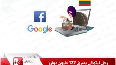 Photo of الاعلام الرقمي: رجل ليتواني يسرق 122 مليون دولار من فيسبوك وغوغل