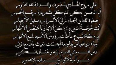 Photo of أبيات بحق الإمام علي الهادي