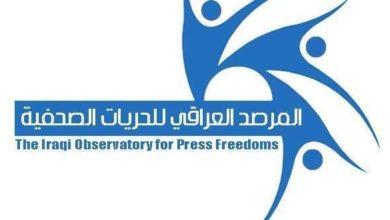 Photo of المرصد العراقي للحريات الصحفية ينظم ندوة حوارية عن قانون جرائم المعلوماتية السبت المقبل