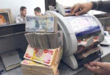 Photo of مصرف الرافدين يعلن حصيلة السلف التي تم منحها للموظفين ومنتسبي وزارة الداخلية