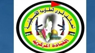 "Photo of تحالف القوى الفلسطينية يؤكد على ضرورة بلورة استراتيجية لمواجهة ""صفقة القرن"""