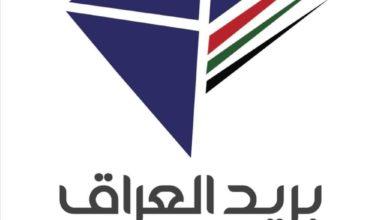 Photo of الشركة العامة للبريد والتوفير في وزارة الاتصالات.. خطوط نقل حديثة لتسفير البريد العراقي