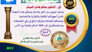 Photo of تجمع رسل الخير والسلام يكرم رئيس الاتحاد العربي للأعلام الالكتروني