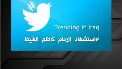 Photo of الاعلام الرقمي : هاشتاگ زيارة الامام الكاظم يتصدر ترند العراق