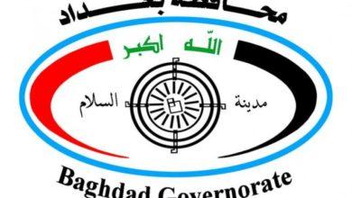 Photo of محافظة بغداد تنفي إصدارها قراراً يسمح بإعادة افتتاح المطاعم