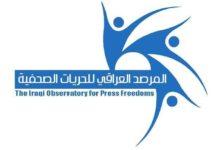 Photo of المرصد العراقي للحريات الصحفية : شركة حكومية تصدر منعا للصحفي جمال الطالقاني يحظر دخوله إليها