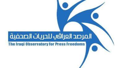 Photo of قنبلة صوتية تستهدف منزل صحفي ببغداد وإختطاف آخر في ساحة التحرير وإعتقال ثالث في أربيل وتهديدات لرابع في تكريت