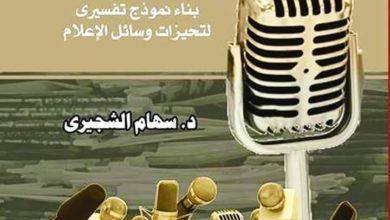 Photo of سهام الشجيري تبني  نموذجا تفسيريا لتحيزات وسائل الإعلام