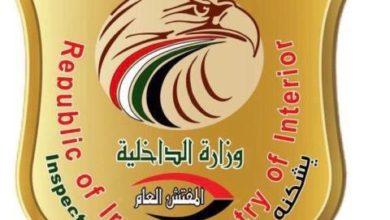 Photo of مفتشية الداخلية تعيد وتوصي بإعادة مبلغ 740 مليون دينار الى خزينة الدولة خلال شهر نيسان